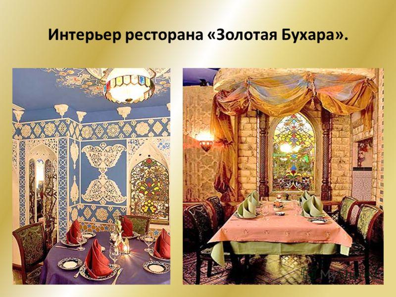 Интерьер ресторана «Золотая Бухара».