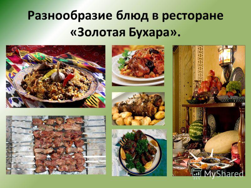 Разнообразие блюд в ресторане «Золотая Бухара».