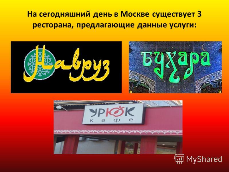 На сегодняшний день в Москве существует 3 ресторана, предлагающие данные услуги: