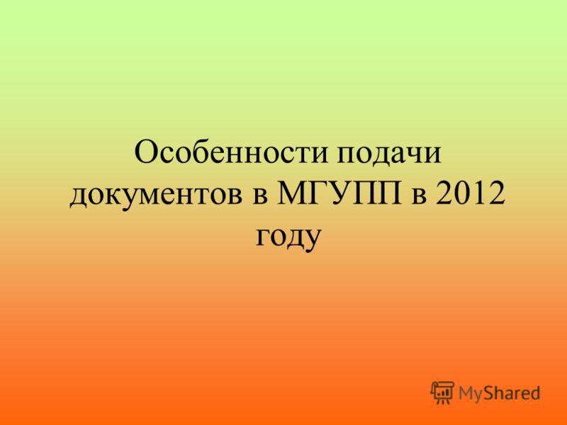 Особенности подачи документов в МГУПП в 2012 году