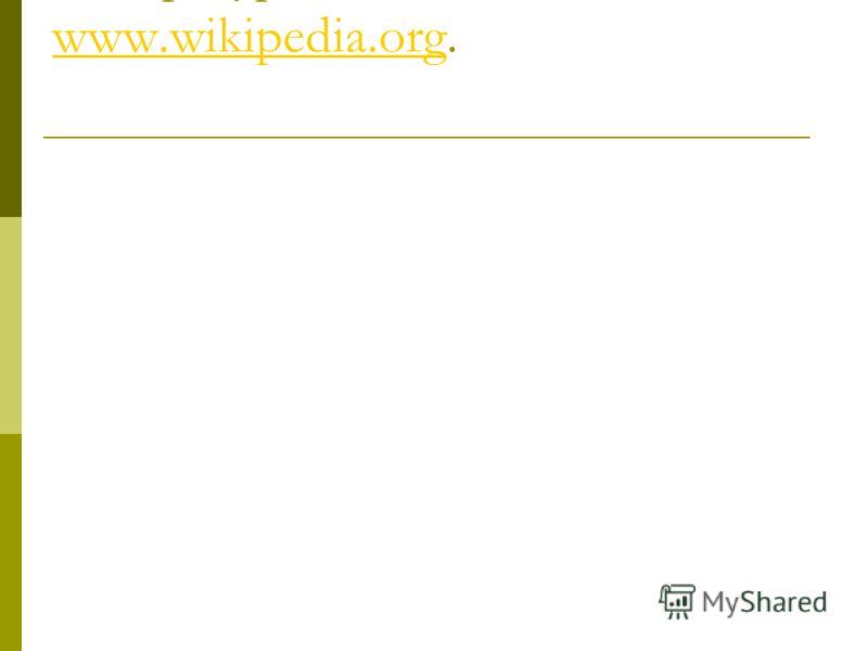 Литература: Сайт www.wikipedia.org. www.wikipedia.org