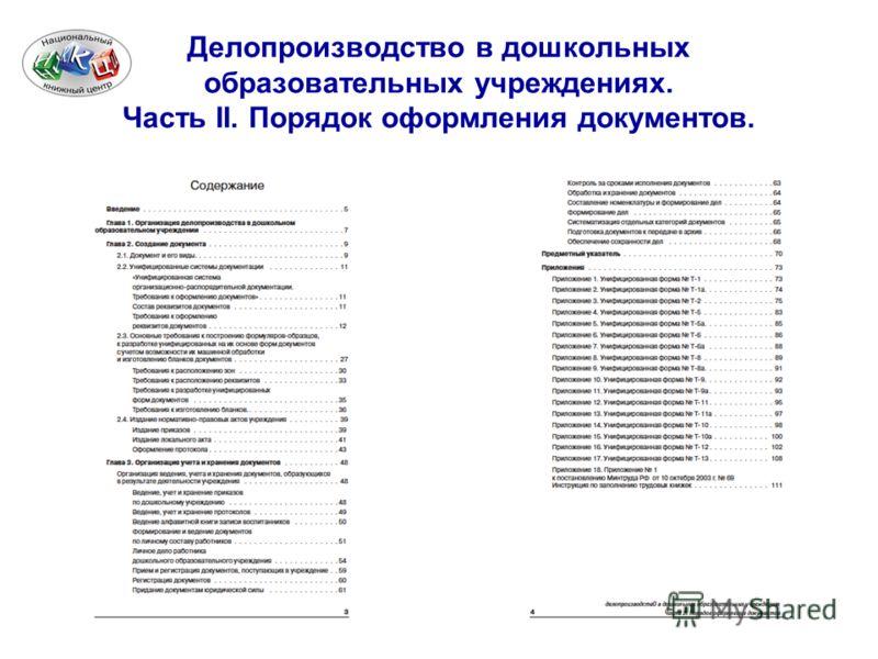 Делопроизводство в дошкольных образовательных учреждениях. Часть II. Порядок оформления документов.