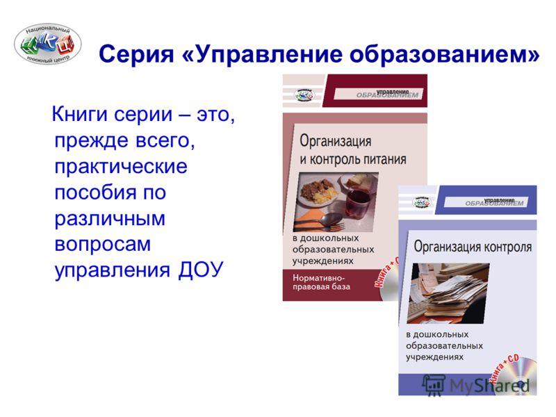 Серия «Управление образованием» Книги серии – это, прежде всего, практические пособия по различным вопросам управления ДОУ