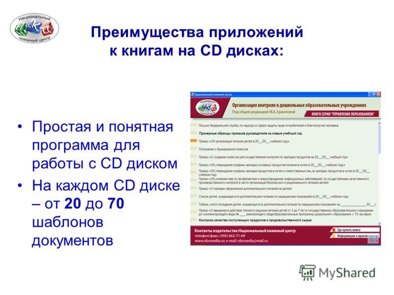 Преимущества приложений к книгам на CD дисках: Простая и понятная программа для работы с CD диском На каждом CD диске – от 20 до 70 шаблонов документов