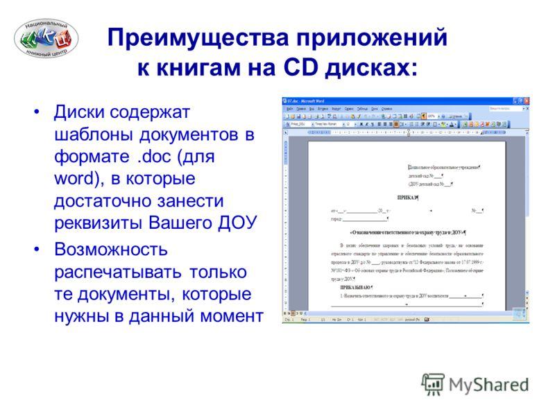 Преимущества приложений к книгам на CD дисках: Диски содержат шаблоны документов в формате.doc (для word), в которые достаточно занести реквизиты Вашего ДОУ Возможность распечатывать только те документы, которые нужны в данный момент
