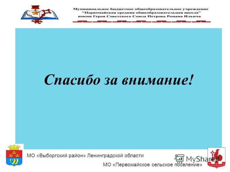 Спасибо за внимание! МО «Выборгский район» Ленинградской области МО «Первомайское сельское поселение»