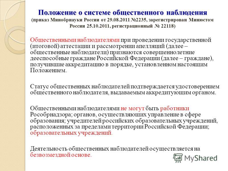 Положение о системе общественного наблюдения Положение о системе общественного наблюдения (приказ Минобрнауки России от 29.08.2011 2235, зарегистрирован Минюстом России 25.10.2011, регистрационный 22118) Общественными наблюдателями при проведении гос