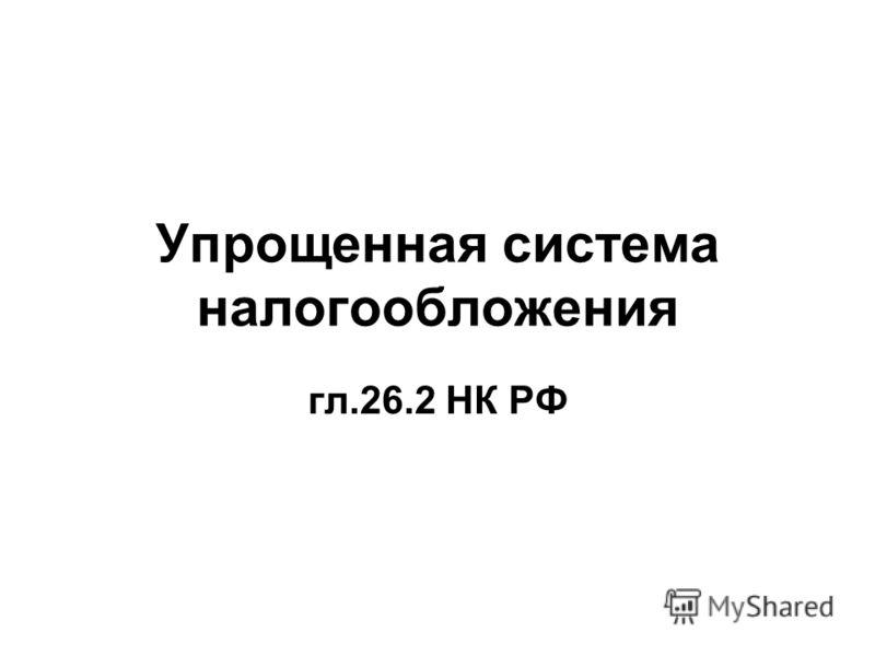 Упрощенная система налогообложения гл.26.2 НК РФ