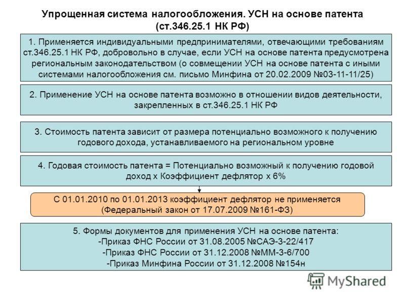 Упрощенная система налогообложения. УСН на основе патента (ст.346.25.1 НК РФ) 1. Применяется индивидуальными предпринимателями, отвечающими требованиям ст.346.25.1 НК РФ, добровольно в случае, если УСН на основе патента предусмотрена региональным зак