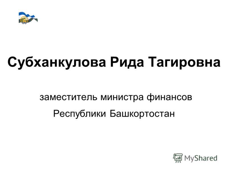 Субханкулова Рида Тагировна заместитель министра финансов Республики Башкортостан