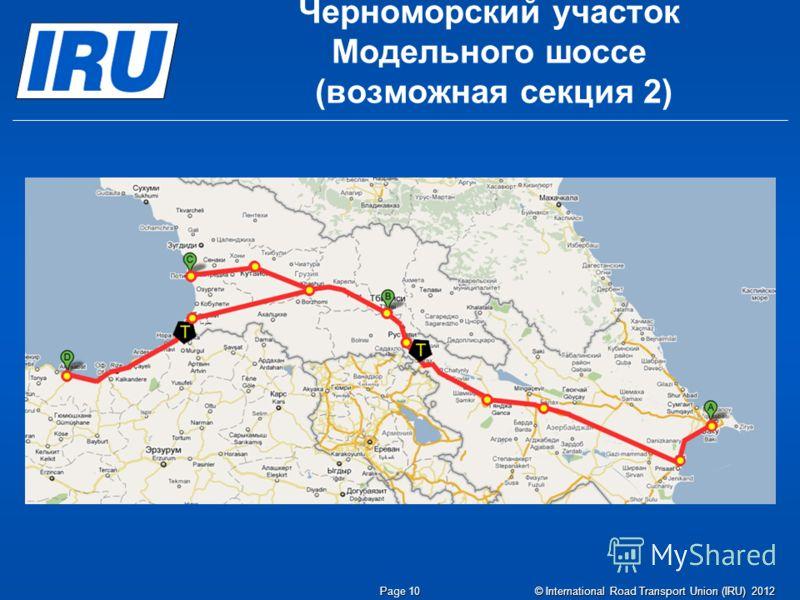 © International Road Transport Union (IRU) 2012 Page 10 Черноморский участок Модельного шоссе (возможная секция 2)