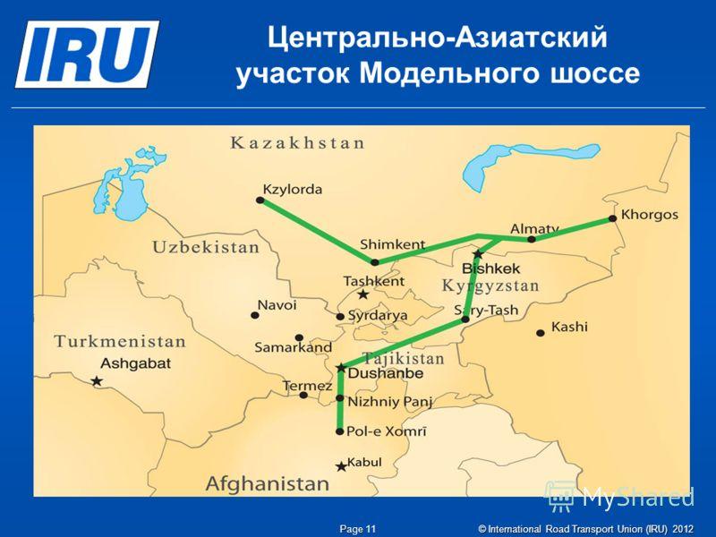 © International Road Transport Union (IRU) 2012 Page 11 Центрально-Азиатский участок Модельного шоссе