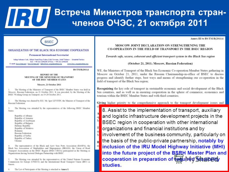 © International Road Transport Union (IRU) 2012 Page 13 Встреча Министров транспорта стран- членов ОЧЭС, 21 октября 2011 8. Assist to the implementation of transport, auxiliary and logistic infrastructure development projects in the BSEC region in co