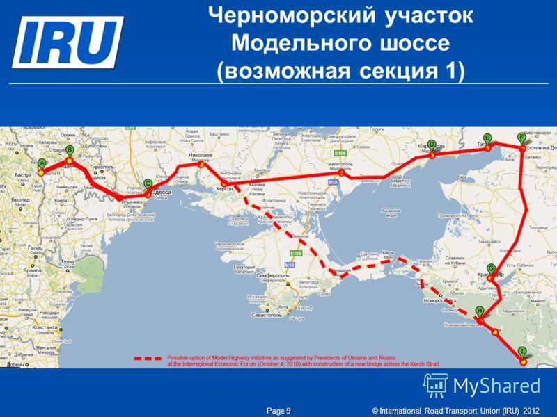 © International Road Transport Union (IRU) 2012 Page 9 Черноморский участок Модельного шоссе (возможная секция 1)