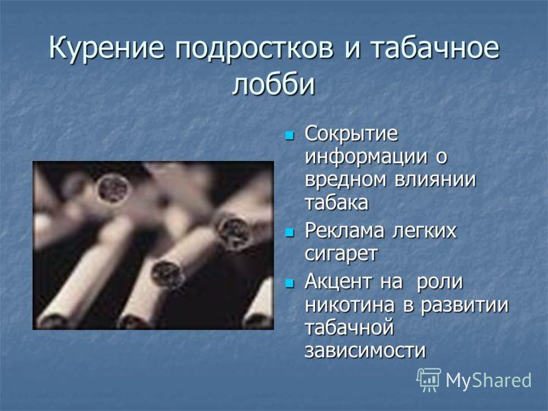 Курение подростков и табачное лобби Сокрытие информации о вредном влиянии табака Сокрытие информации о вредном влиянии табака Реклама легких сигарет Реклама легких сигарет Акцент на роли никотина в развитии табачной зависимости Акцент на роли никотин