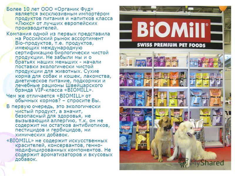Более 10 лет ООО «Органик Фуд» является эксклюзивным импортёром продуктов питания и напитков класса «Люкс» от лучших европейских производителей. Компания одной из первых представила на Российский рынок ассортимент Bio-продуктов, т.е. продуктов, имеющ