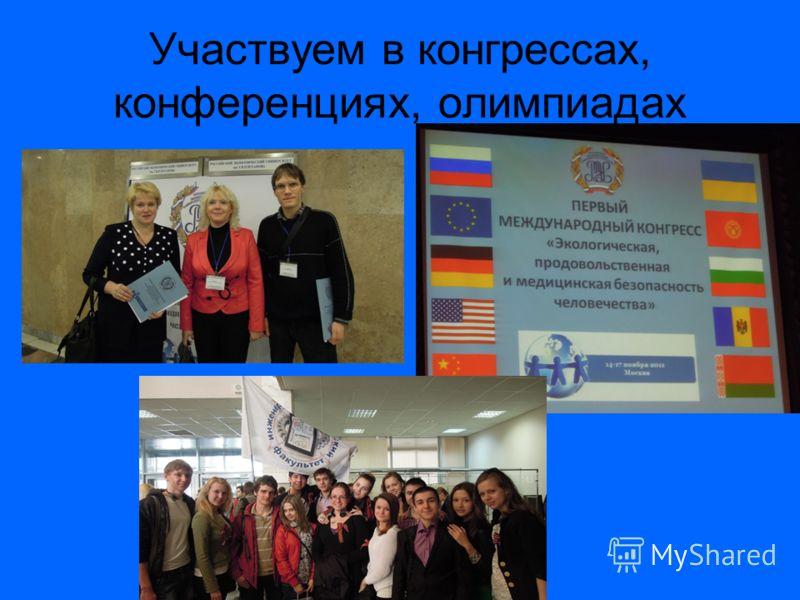 Участвуем в конгрессах, конференциях, олимпиадах