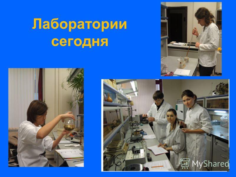 Лаборатории сегодня
