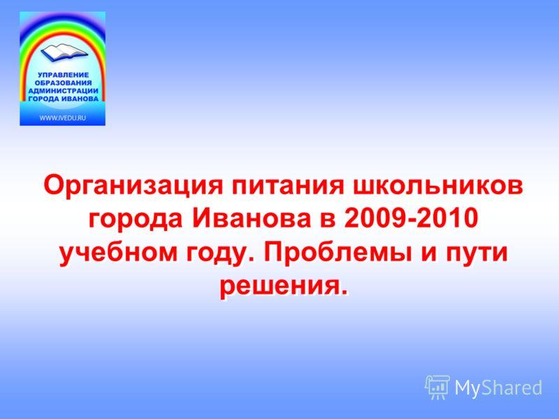 Организация питания школьников города Иванова в 2009-2010 учебном году. Проблемы и пути решения.
