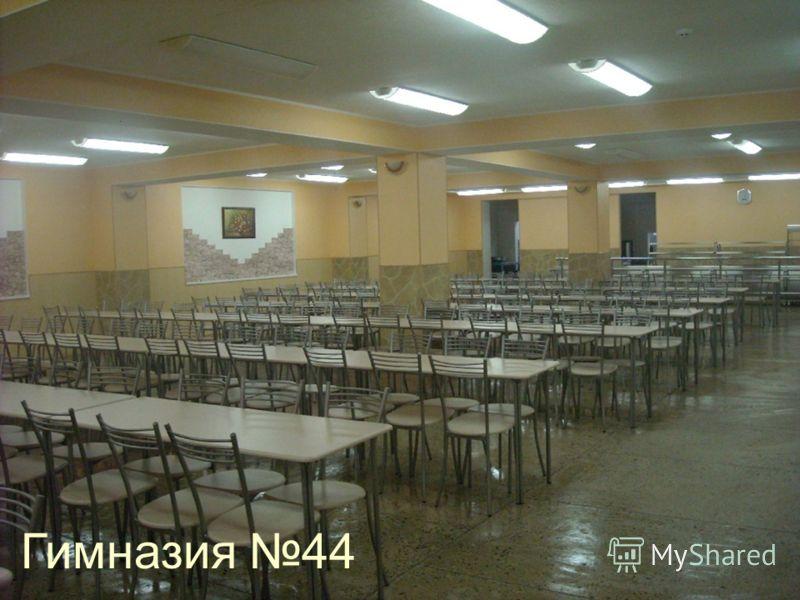 Гимназия 44