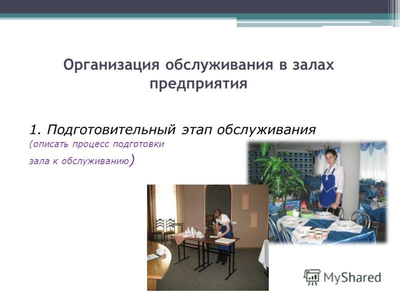 Организация обслуживания в залах предприятия 1. Подготовительный этап обслуживания (описать процесс подготовки зала к обслуживанию )