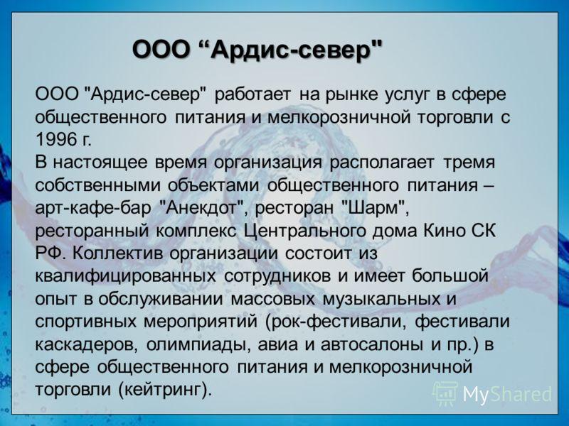 ООО Ардис-север