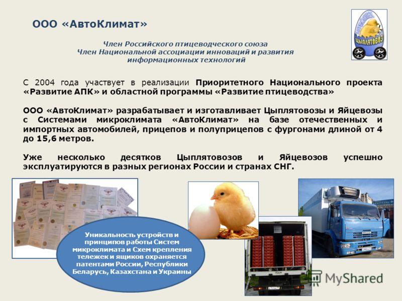 ООО «АвтоКлимат» Член Российского птицеводческого союза Член Национальной ассоциации инноваций и развития информационных технологий С 2004 года участвует в реализации Приоритетного Национального проекта «Развитие АПК» и областной программы «Развитие