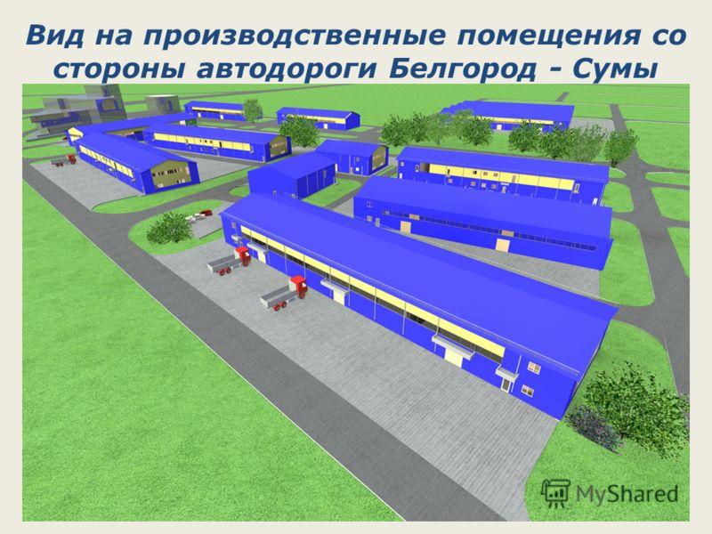 Вид на производственные помещения со стороны автодороги Белгород - Сумы