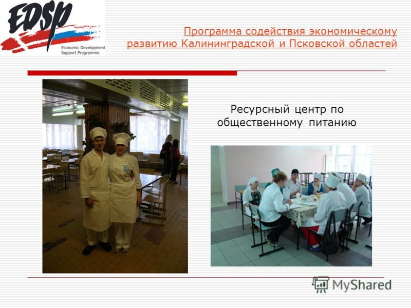 Ресурсный центр по общественному питанию