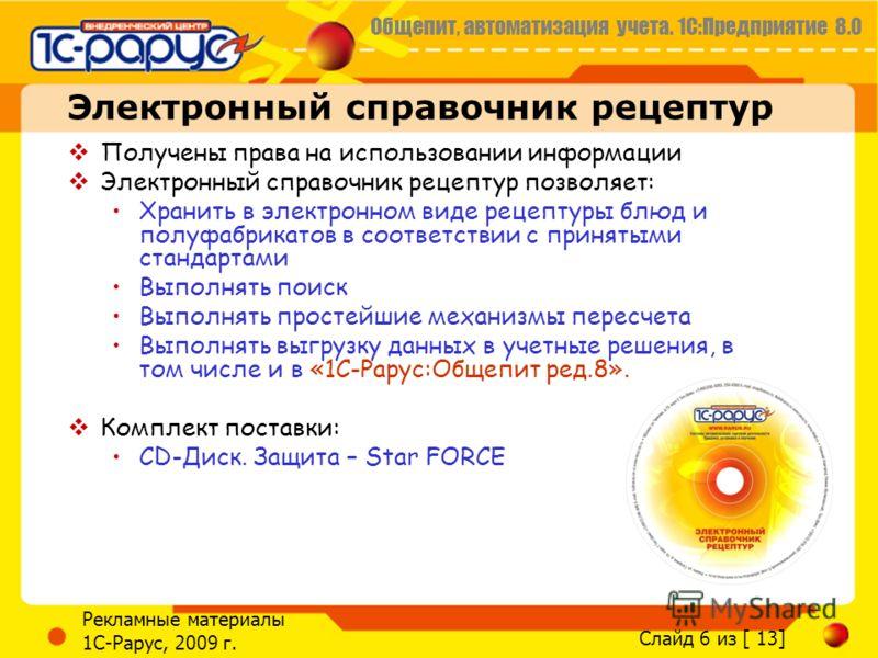 cd диски сборник рецептур общепит: