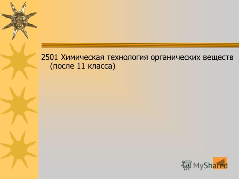 2501 Химическая технология органических веществ (после 11 класса)