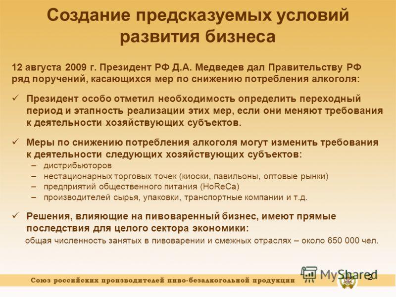 2 12 августа 2009 г. Президент РФ Д.А. Медведев дал Правительству РФ ряд поручений, касающихся мер по снижению потребления алкоголя: Президент особо отметил необходимость определить переходный период и этапность реализации этих мер, если они меняют т
