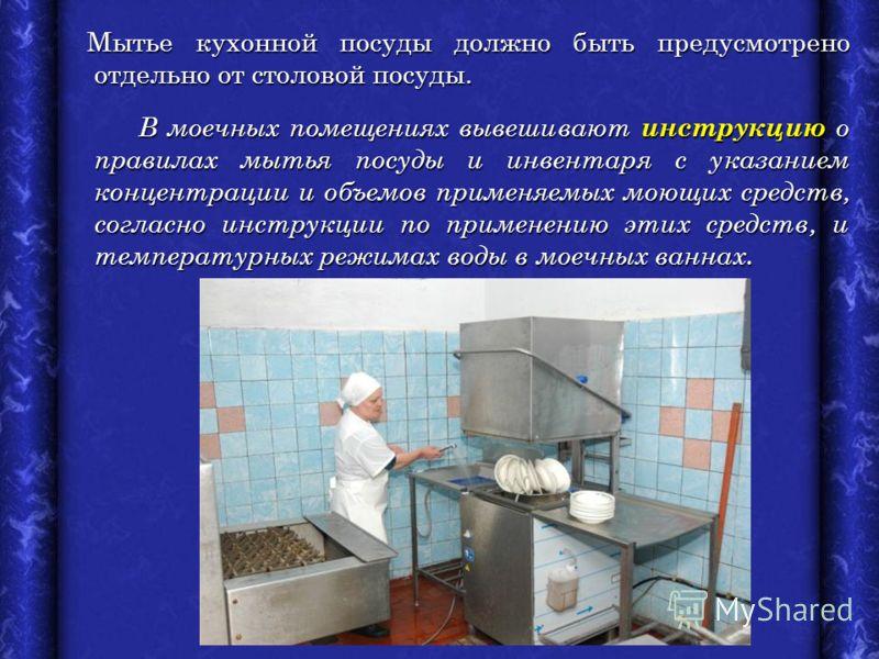 Инструкция По Мытью Посуды В Доу Скачать