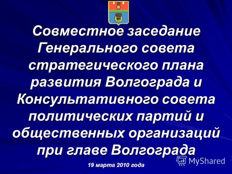Совместное заседание Генерального совета стратегического плана развития Волгограда и Консультативного совета политических партий и общественных организаций при главе Волгограда 19 марта 2010 года