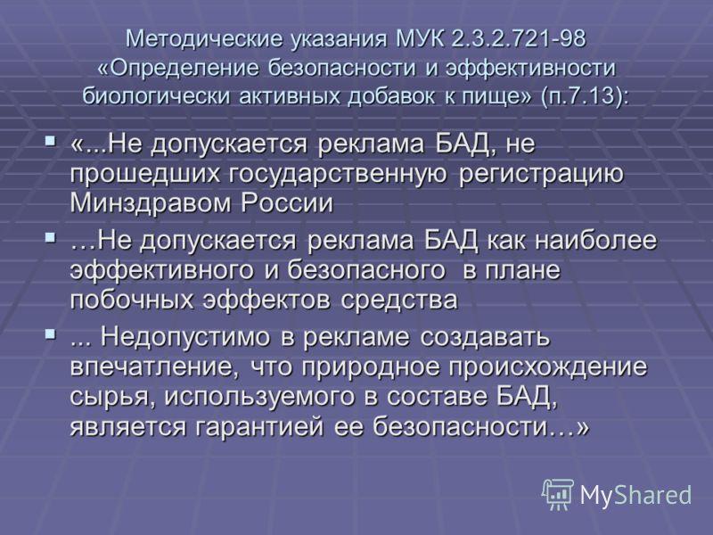 Методические указания МУК 2.3.2.721-98 «Определение безопасности и эффективности биологически активных добавок к пище» (п.7.13): «...Не допускается реклама БАД, не прошедших государственную регистрацию Минздравом России «...Не допускается реклама БАД