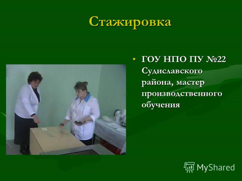 Стажировка Стажировка ГОУ НПО ПУ 22 Судиславского района, мастер производственного обучения
