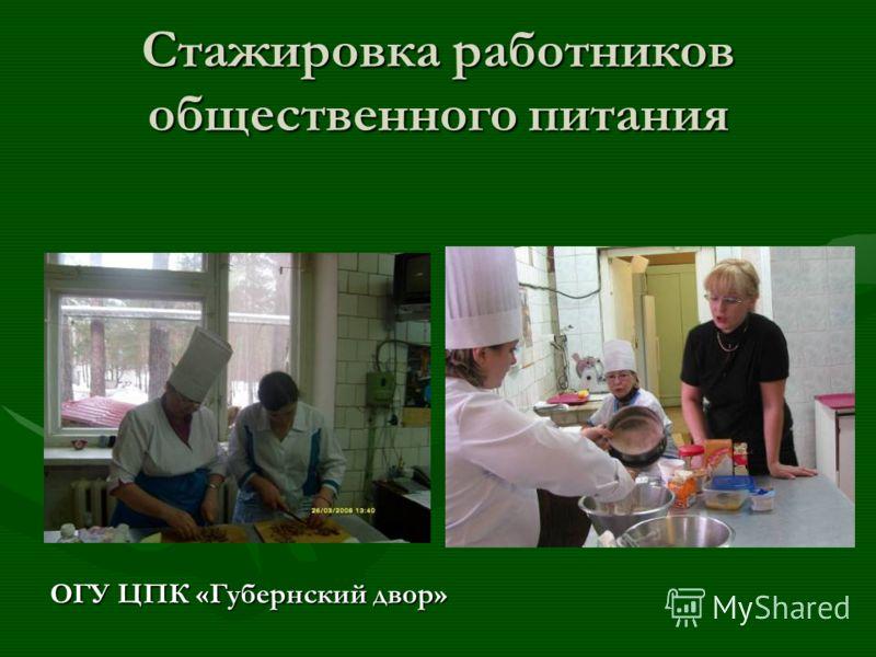 Стажировка работников общественного питания ОГУ ЦПК «Губернский двор»