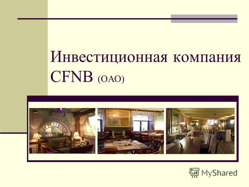 Инвестиционная компания CFNB (ОАО)