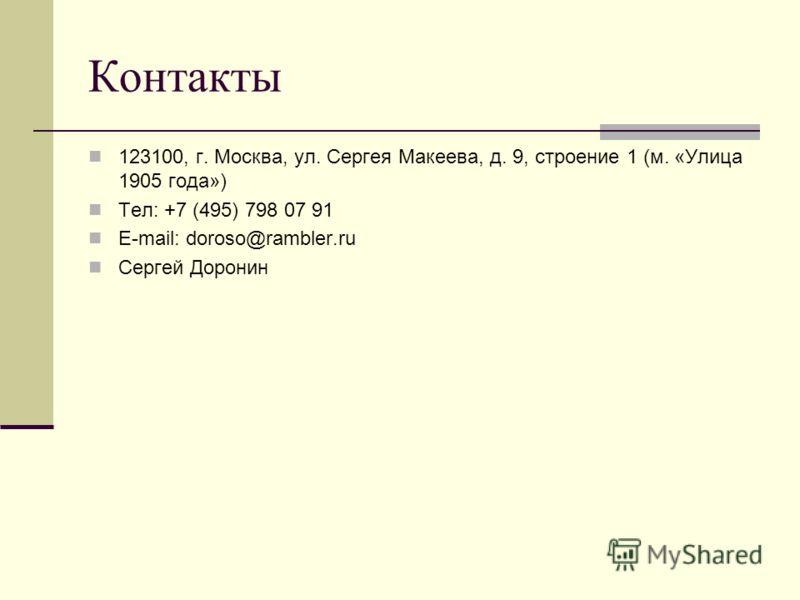 Контакты 123100, г. Москва, ул. Сергея Макеева, д. 9, строение 1 (м. «Улица 1905 года») Тел: +7 (495) 798 07 91 E-mail: doroso@rambler.ru Сергей Доронин