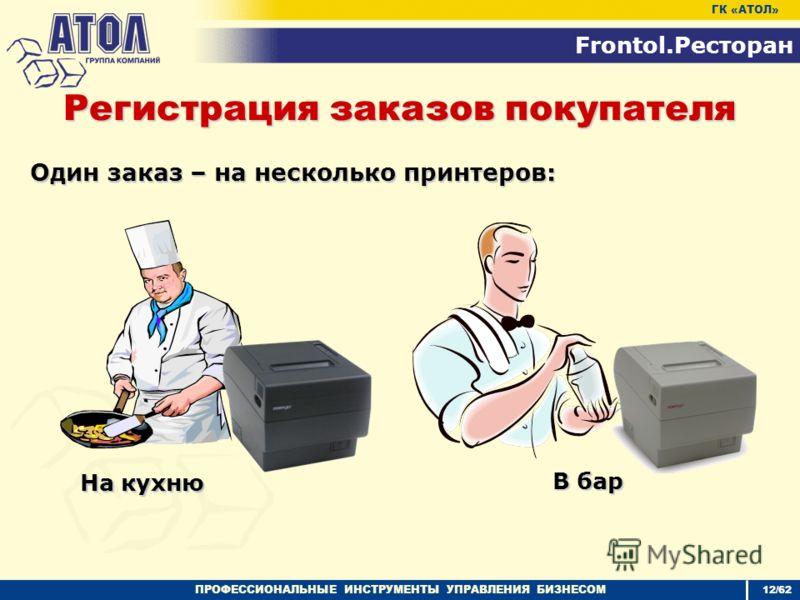 Один заказ – на несколько принтеров: На кухню В бар Регистрация заказов покупателя ПРОФЕССИОНАЛЬНЫЕ ИНСТРУМЕНТЫ УПРАВЛЕНИЯ БИЗНЕСОМ 12/62 ГК «АТОЛ» Frontol.Ресторан