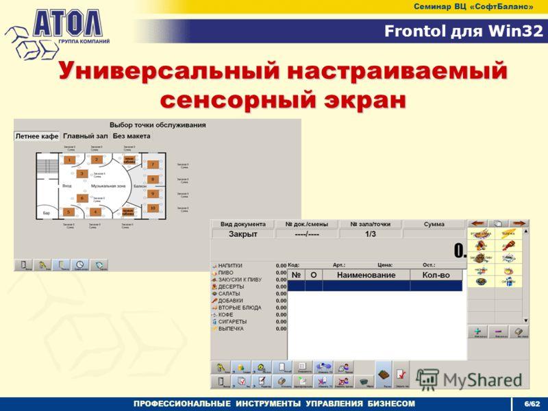 Универсальный настраиваемый сенсорный экран Семинар ВЦ «СофтБаланс» Frontol для Win32 ПРОФЕССИОНАЛЬНЫЕ ИНСТРУМЕНТЫ УПРАВЛЕНИЯ БИЗНЕСОМ 6/62