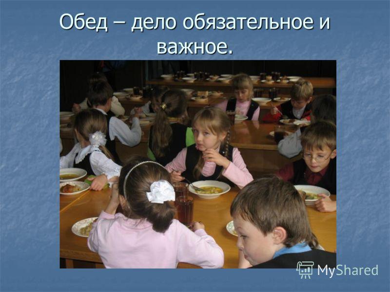 Обед – дело обязательное и важное.