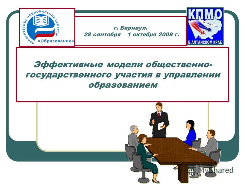 Эффективные модели общественно- государственного участия в управлении образованием г. Барнаул. 28 сентября – 1 октября 2009 г.