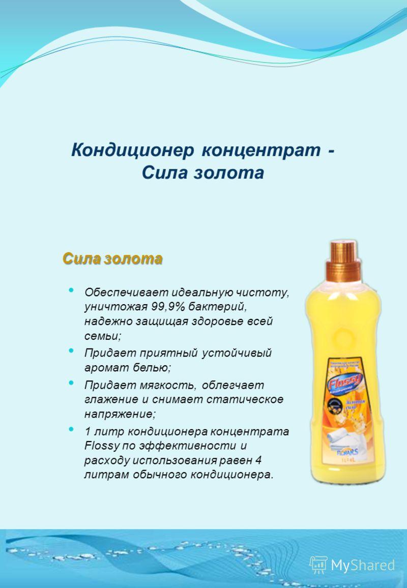 Кондиционер концентрат - Сила золота Обеспечивает идеальную чистоту, уничтожая 99,9% бактерий, надежно защищая здоровье всей семьи; Придает приятный устойчивый аромат белью; Придает мягкость, облегчает глажение и снимает статическое напряжение; 1 лит
