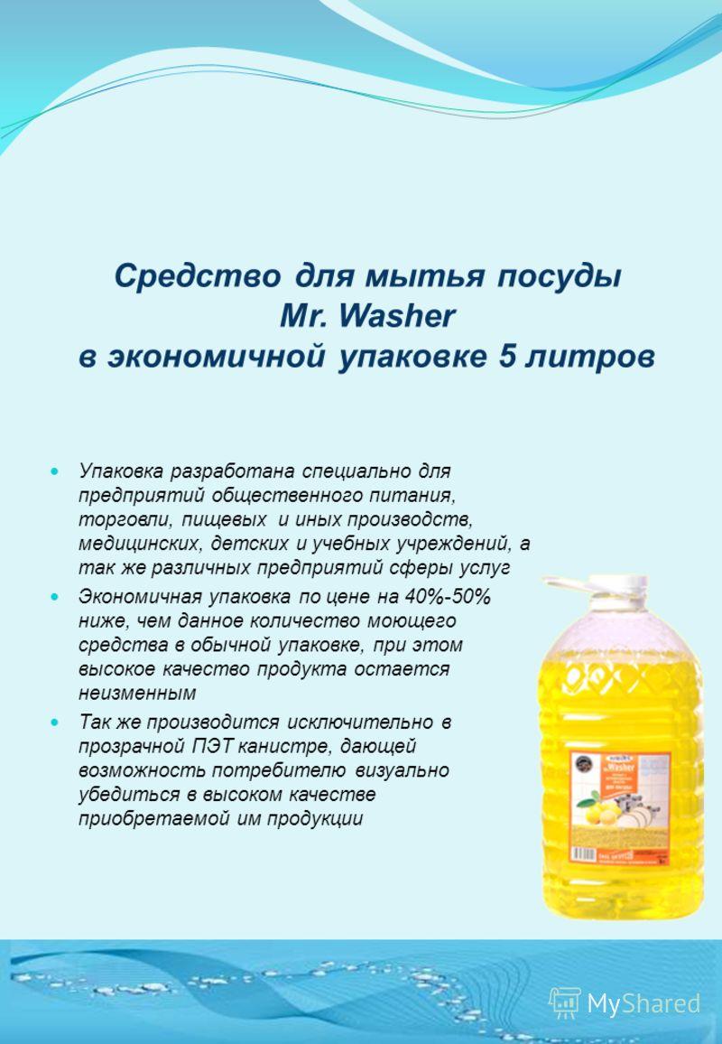 Средство для мытья посуды Mr. Washer в экономичной упаковке 5 литров Упаковка разработана специально для предприятий общественного питания, торговли, пищевых и иных производств, медицинских, детских и учебных учреждений, а так же различных предприяти