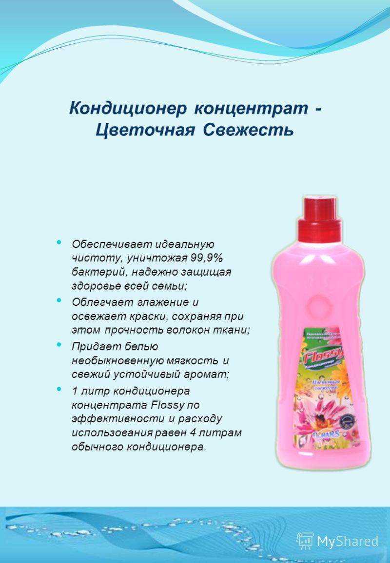 Кондиционер концентрат - Цветочная Свежесть Обеспечивает идеальную чистоту, уничтожая 99,9% бактерий, надежно защищая здоровье всей семьи; Облегчает глажение и освежает краски, сохраняя при этом прочность волокон ткани; Придает белью необыкновенную м