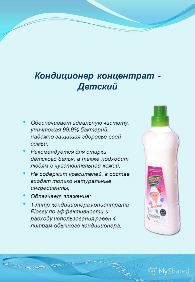 Кондиционер концентрат - Детский Обеспечивает идеальную чистоту, уничтожая 99,9% бактерий, надежно защищая здоровье всей семьи; Рекомендуется для стирки детского белья, а также подходит людям с чувствительной кожей; Не содержит красителей, в состав в