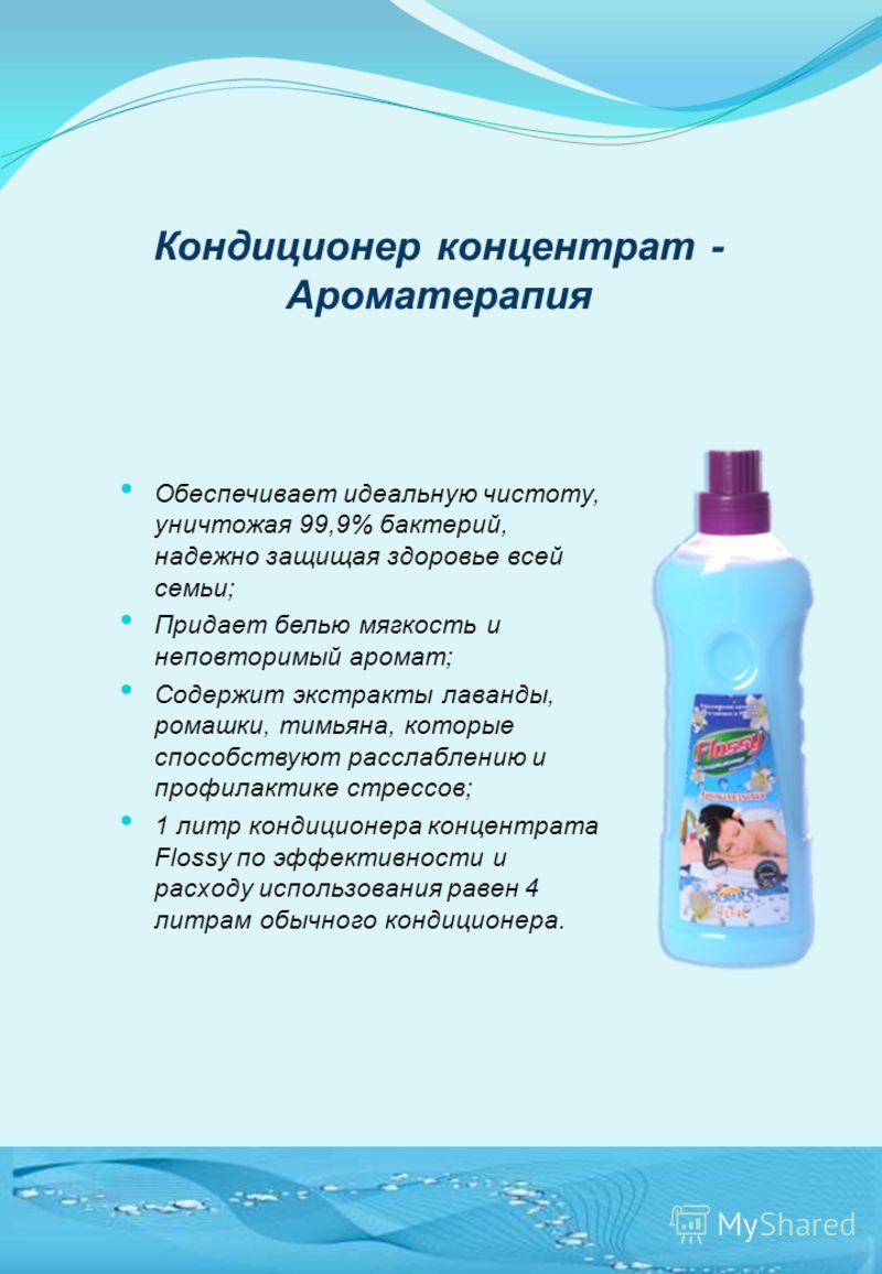 Кондиционер концентрат - Ароматерапия Обеспечивает идеальную чистоту, уничтожая 99,9% бактерий, надежно защищая здоровье всей семьи; Придает белью мягкость и неповторимый аромат; Содержит экстракты лаванды, ромашки, тимьяна, которые способствуют расс