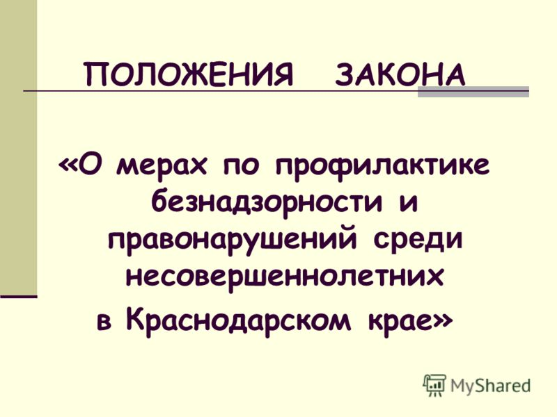 ПОЛОЖЕНИЯ ЗАКОНА «О мерах по профилактике безнадзорности и правонарушений среди несовершеннолетних в Краснодарском крае»