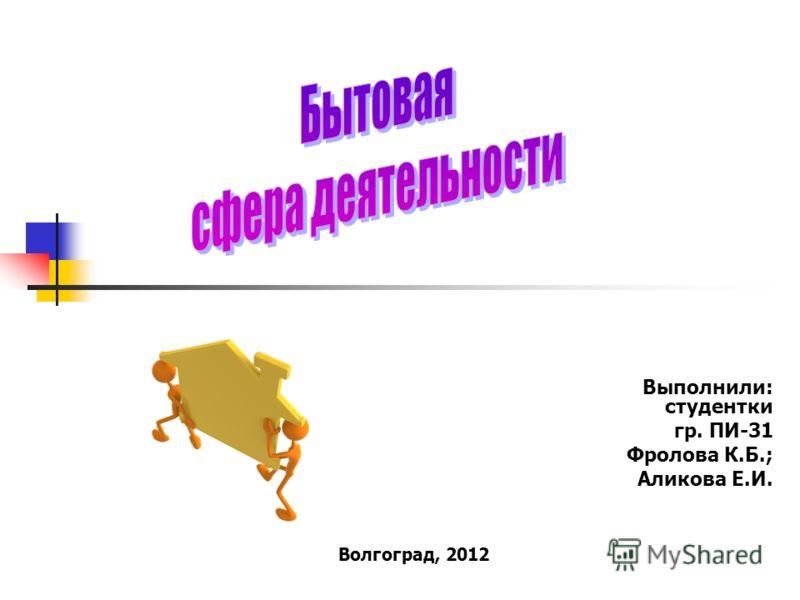 Выполнили: студентки гр. ПИ-31 Фролова К.Б.; Аликова Е.И. Волгоград, 2012
